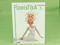 TISK FLORISTIKA 3/18 - velkoobchod, dovoz květin, řezané květiny Brno